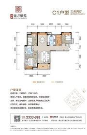 鸿威·东方雅苑C13室2厅115㎡