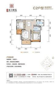 鸿威·东方雅苑C22室2厅86㎡