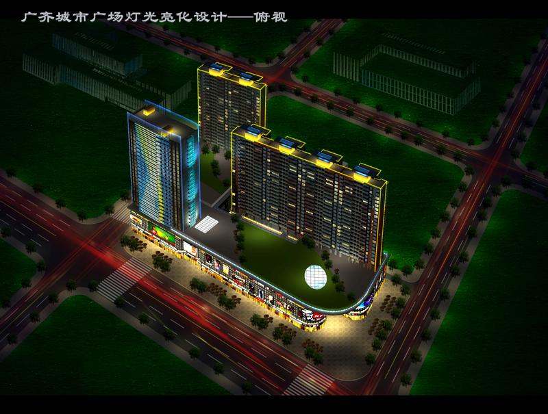 广齐城市广场