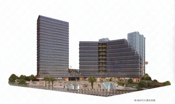 新城时代大厦