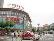 水石购物广场