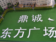 鼎诚东方广场