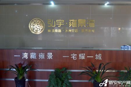 弘宇雍景湾实景图