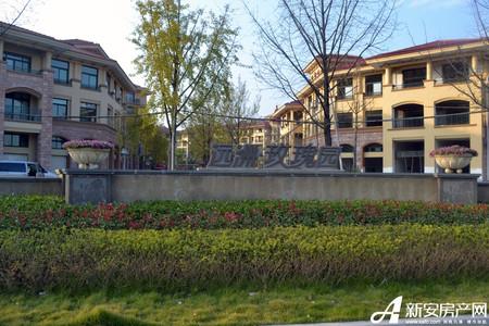 远洲公馆实景图