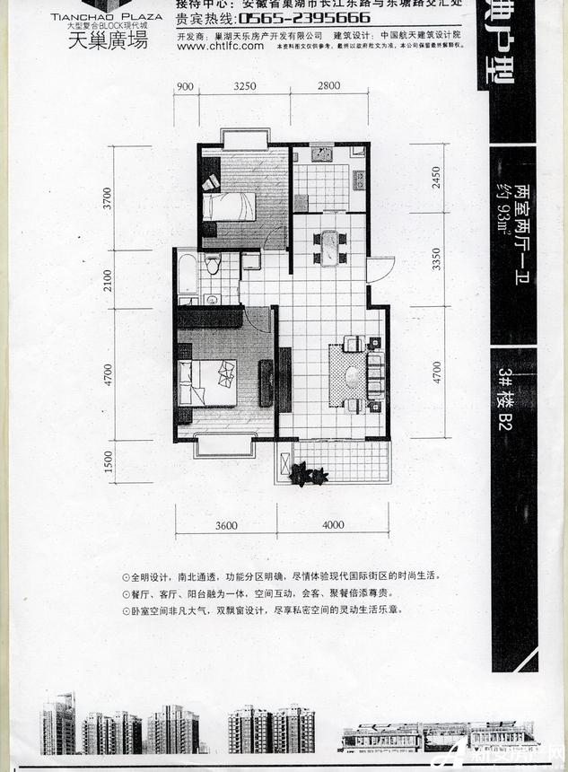 天巢广场3#C1户型3室2厅110平米