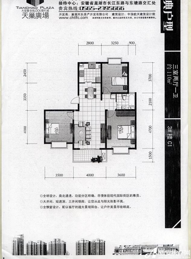 天巢广场3#B2户型2室2厅93平米