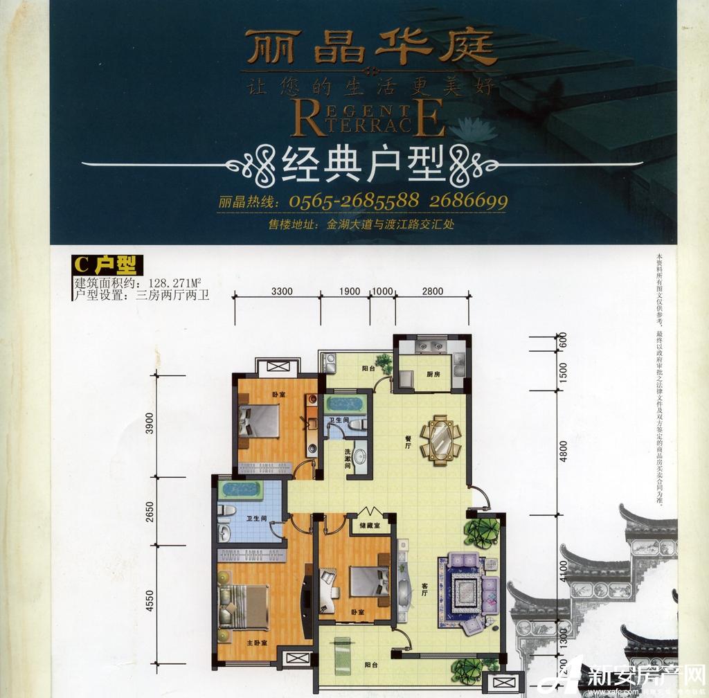 丽晶华庭C户型3室2厅128.27平米