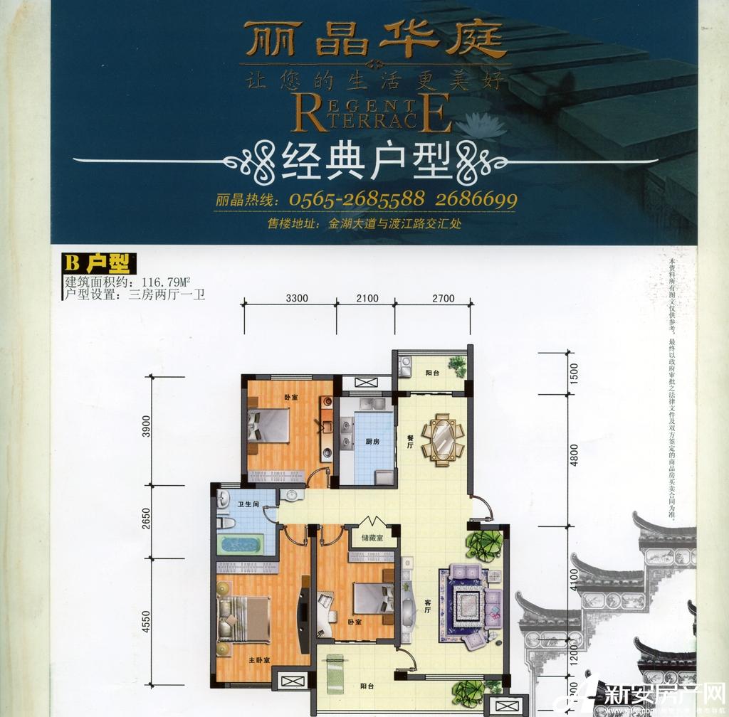 丽晶华庭B户型3室2厅116.79平米