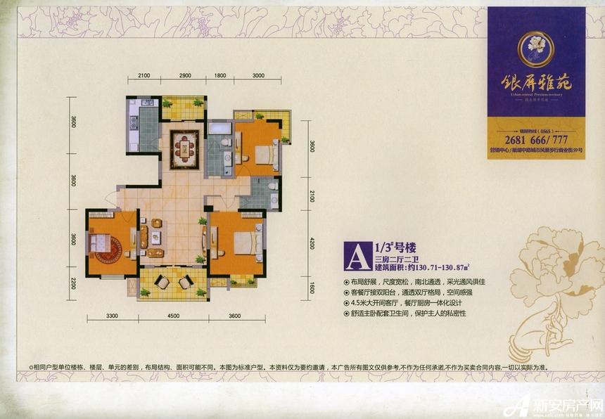 银屏雅苑3#A1户型3室2厅130.8平米