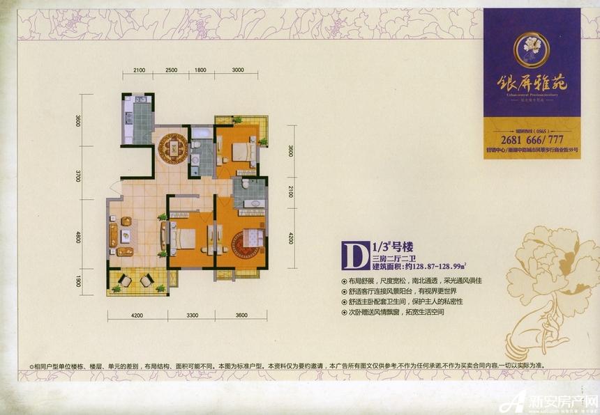 银屏雅苑3#D1户型3室2厅128.90平米