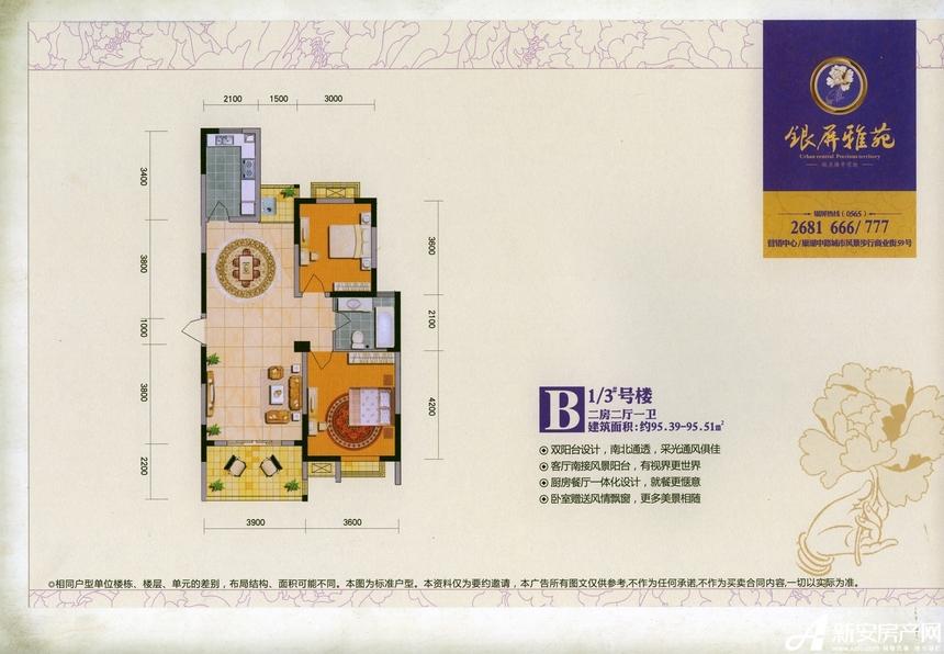 银屏雅苑3#B1H户型2室2厅95平米