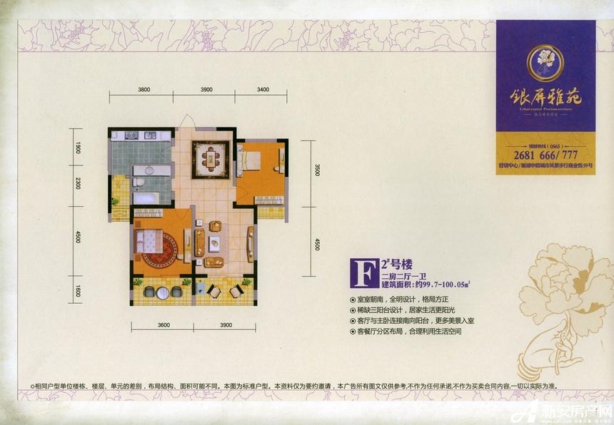 银屏雅苑2#F户型2室2厅100平米