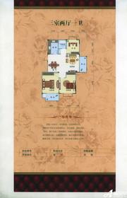 徽商御花园9#A1户型3室2厅97㎡