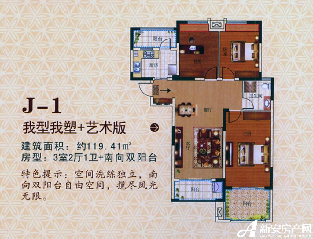 华邦世家J1户型3室2厅119.41平米