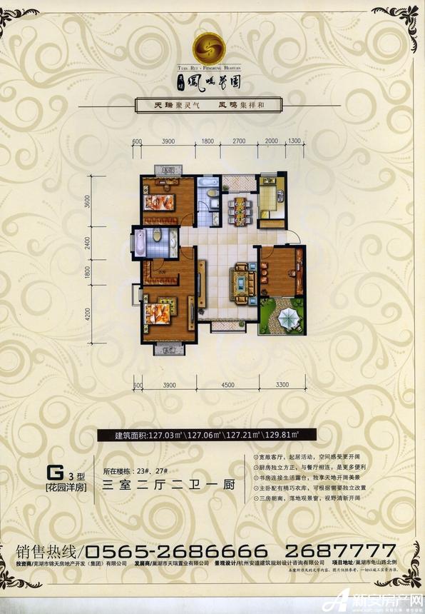 天瑞凤鸣花园花园洋房G3户型3室2厅127平米