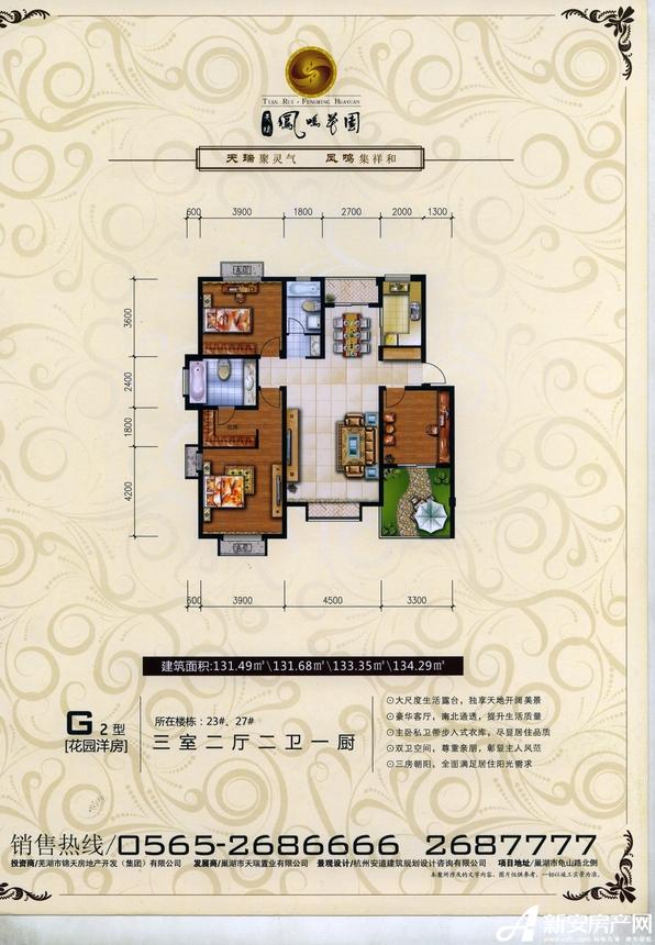 天瑞凤鸣花园花园洋房G2户型3室2厅132平米