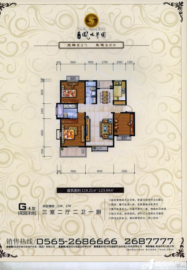 天瑞凤鸣花园花园洋房G4户型3室2厅120平米