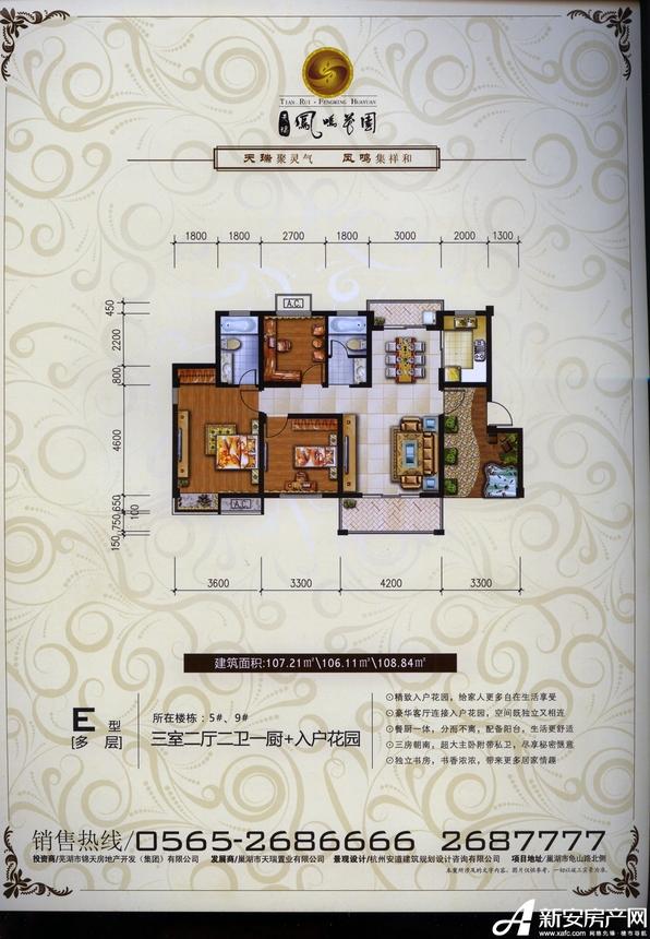 天瑞凤鸣花园多层E户型3室2厅107平米