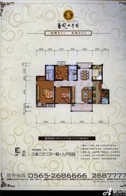 天瑞凤鸣花园多层E户型3室2厅107㎡