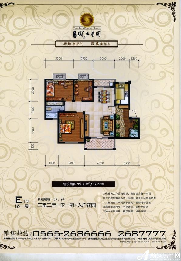 天瑞凤鸣花园多层E1户型3室2厅107平米
