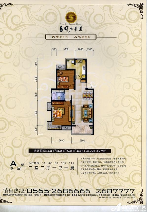 天瑞凤鸣花园多层A户型2室2厅88平米
