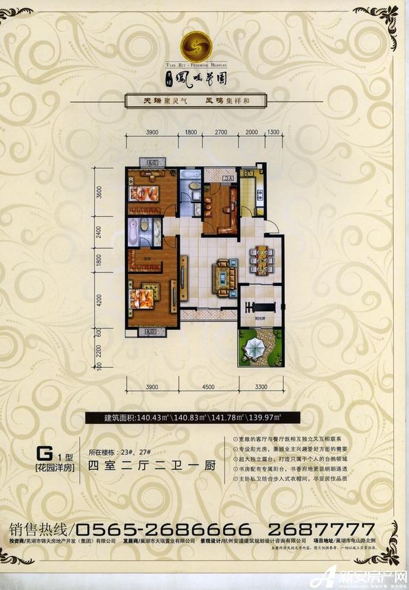 天瑞凤鸣花园花园洋房G1户型4室2厅140平米