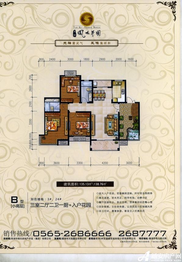 天瑞凤鸣花园小高层B户型3室2厅135平米