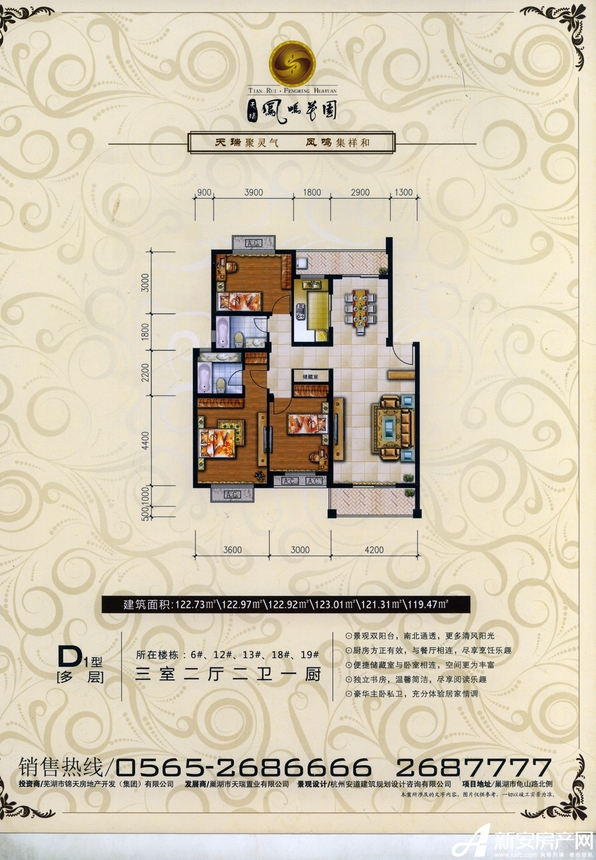 天瑞凤鸣花园多层D1户型3室2厅122平米