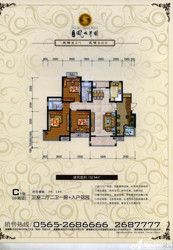 天瑞凤鸣花园小高层C1户型3室2厅132平米