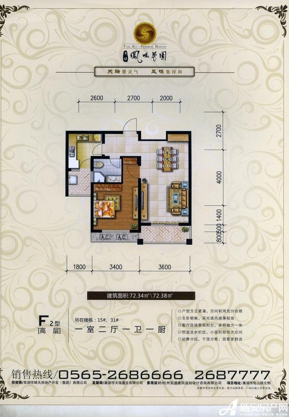 天瑞凤鸣花园高层F2户型1室2厅72平米