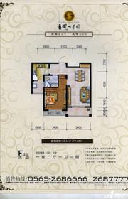 天瑞凤鸣花园高层F2户型1室2厅72㎡
