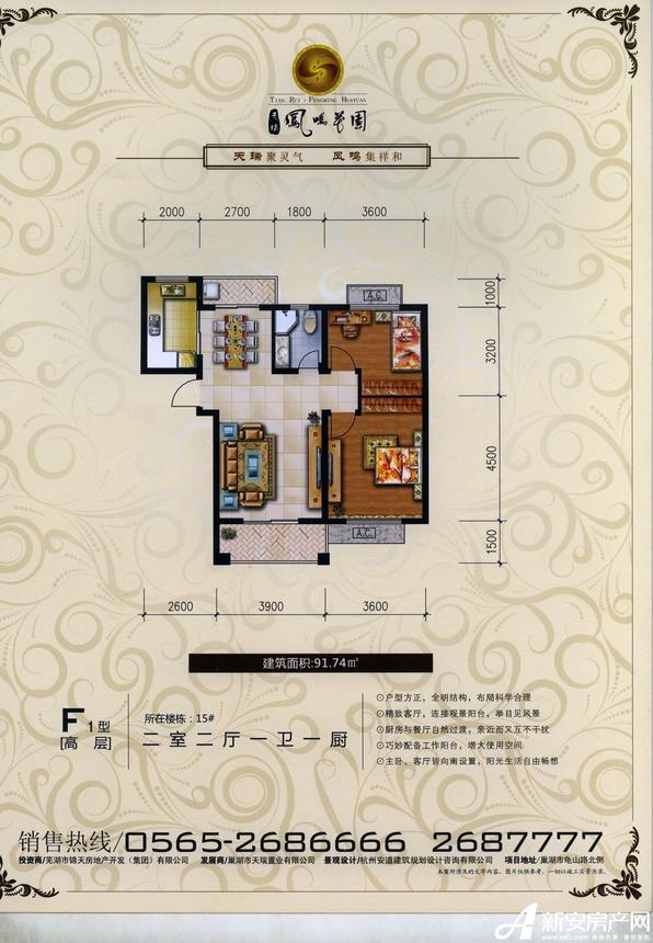 天瑞凤鸣花园高层F1户型2室2厅91平米