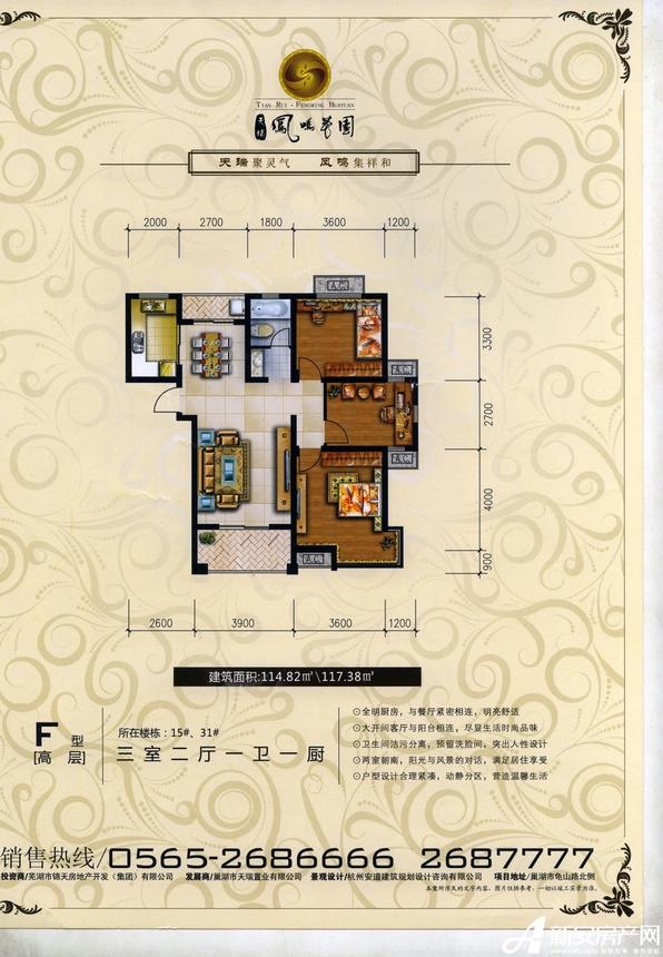 天瑞凤鸣花园高层F户型3室2厅117平米
