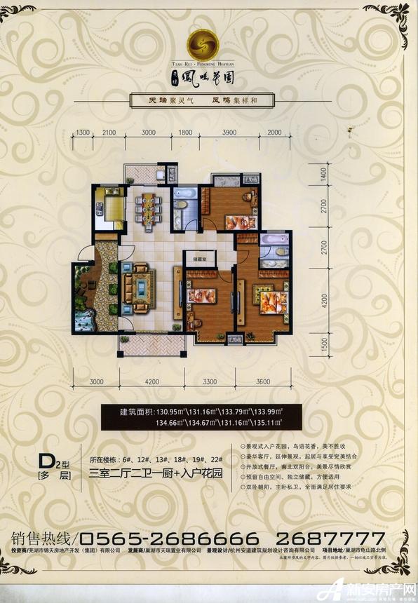 天瑞凤鸣花园多层D2户型3室2厅131平米