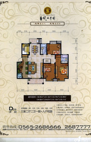 天瑞凤鸣花园多层D2户型3室2厅131㎡