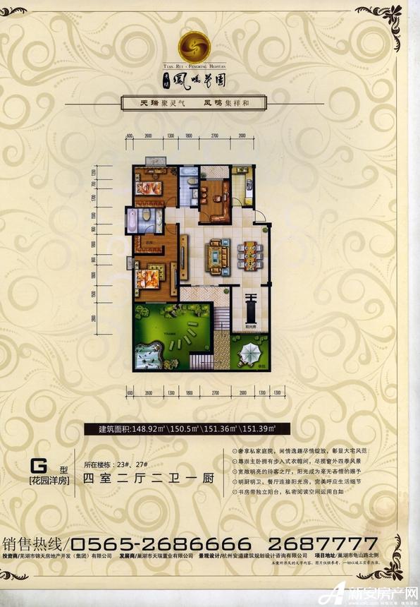 天瑞凤鸣花园花园洋房G户型4室2厅150平米