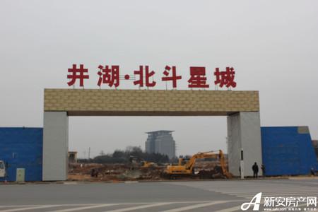 井湖北斗星城实景图