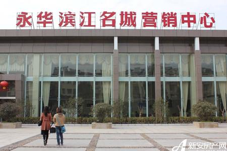 永华滨江名城实景图