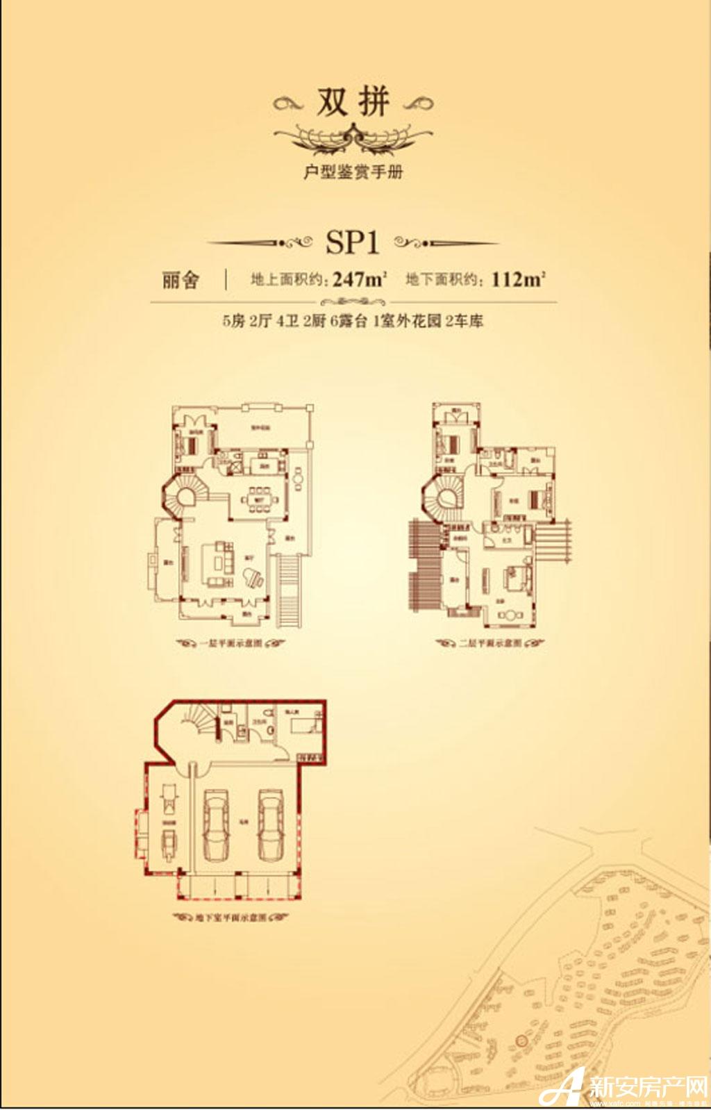 高速铜都天地SP1户型5室2厅359平米