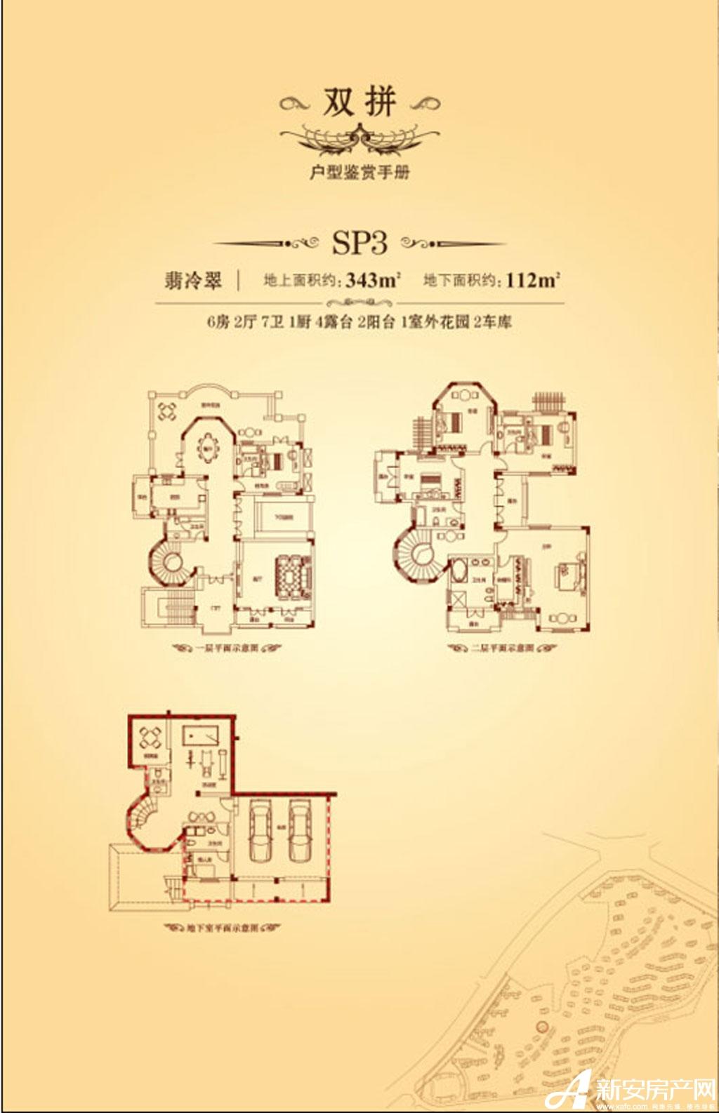 高速铜都天地SP3户型6室2厅455平米