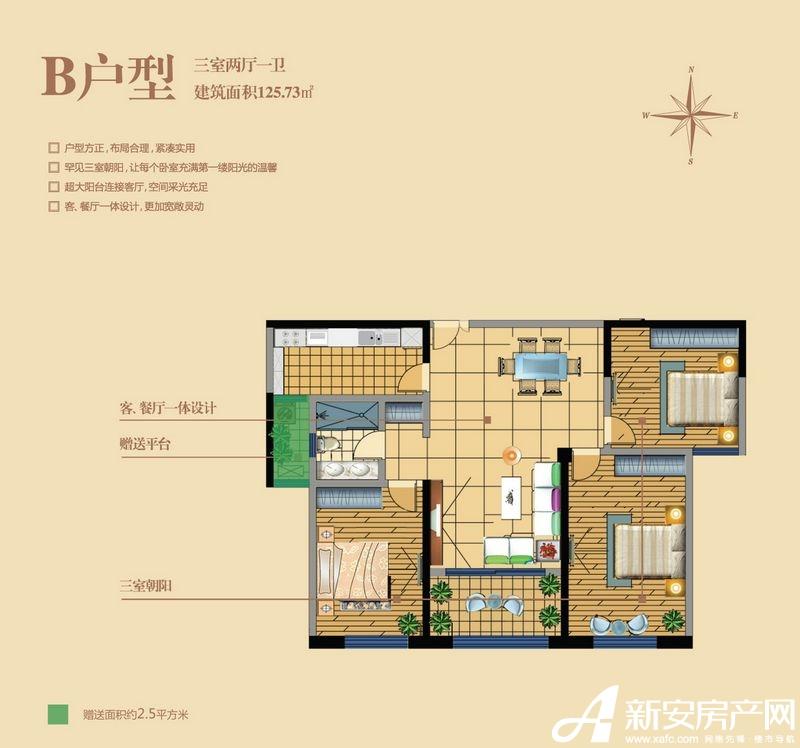 恒茂世家户型B3室2厅125.73平米
