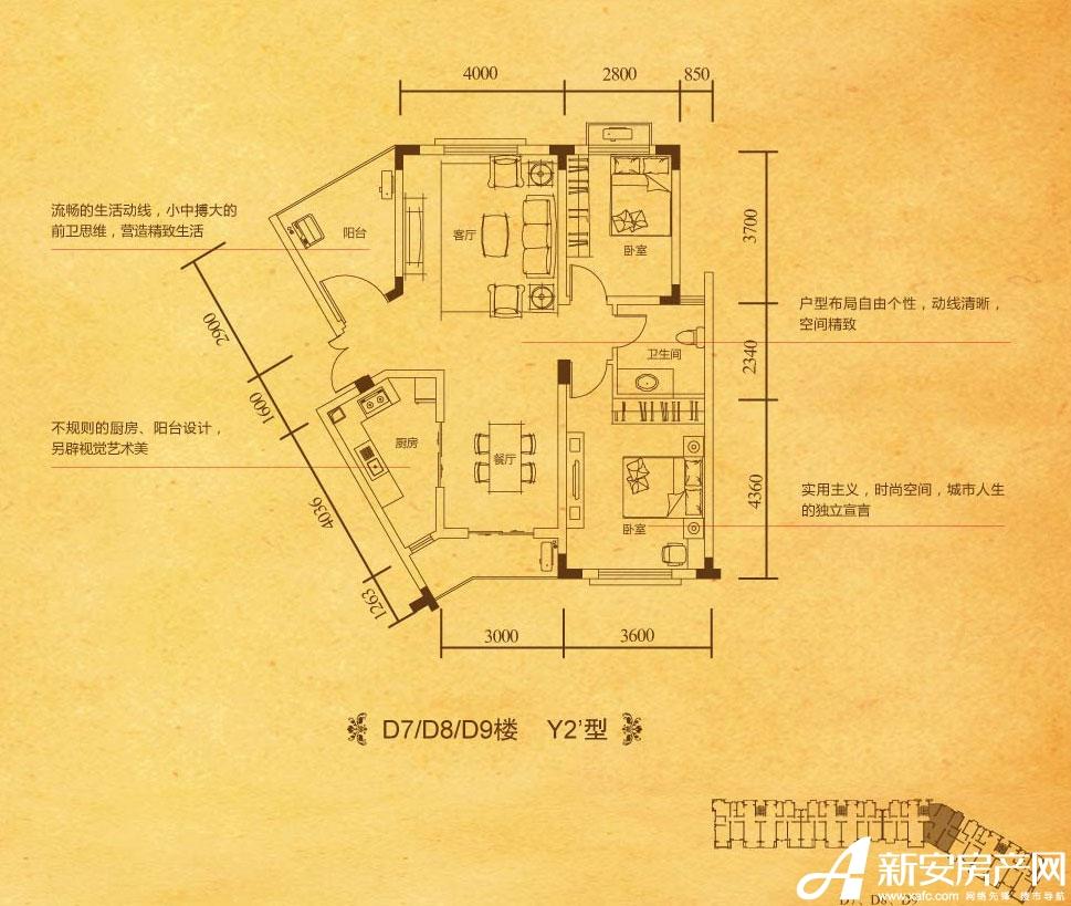 高速铜都天地Y2-01户型2室2厅94平米