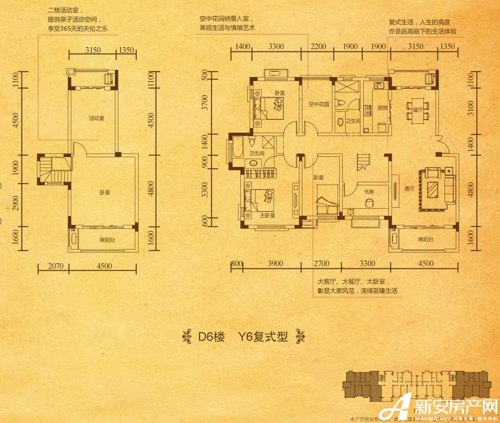高速铜都天地Y6(复)01户型6室2厅194平米