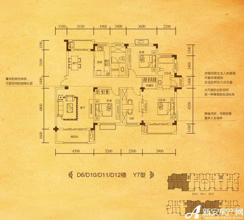 高速铜都天地Y7-01户型4室2厅142平米