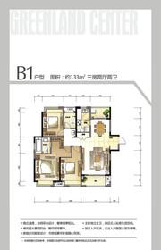 绿地中心B1户型3室2厅133㎡