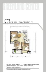绿地中心C3户型2室2厅74㎡