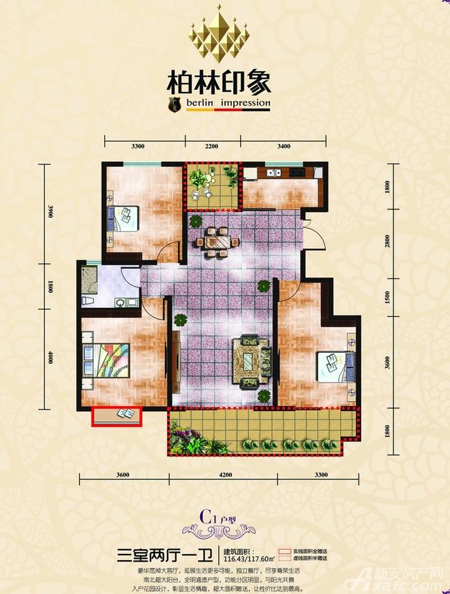 广元柏林印象C1户型3室2厅116.43平米