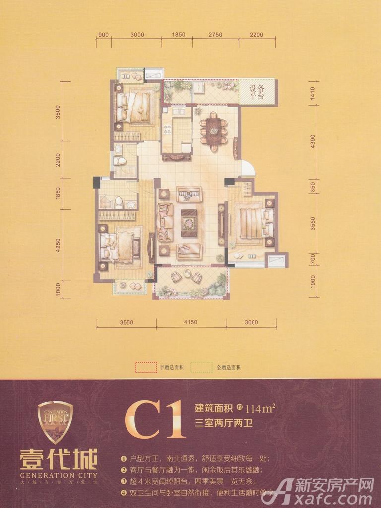 壹代城C1户型3室2厅114平米