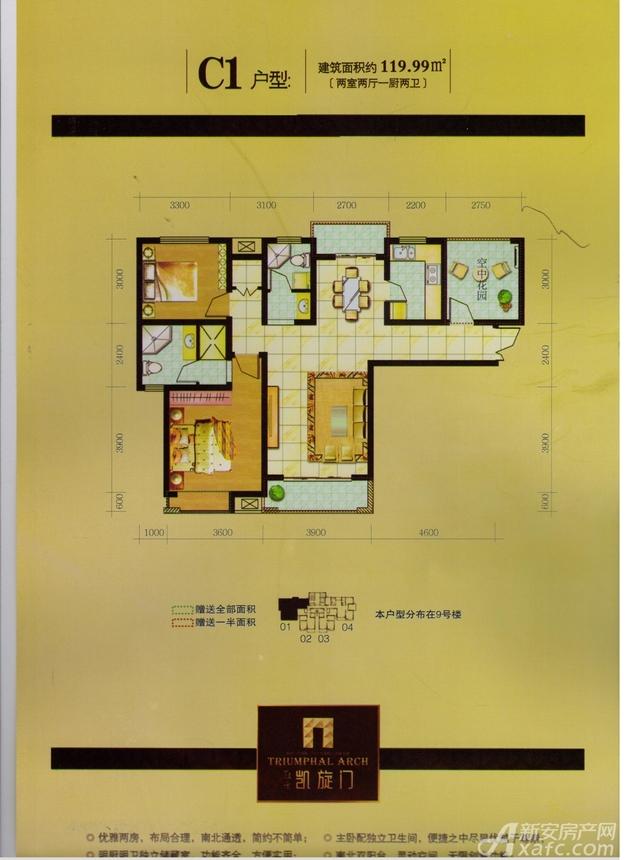 冠景凯旋门冠景凯旋门 C1户型119.99平米2室2厅119.99平米