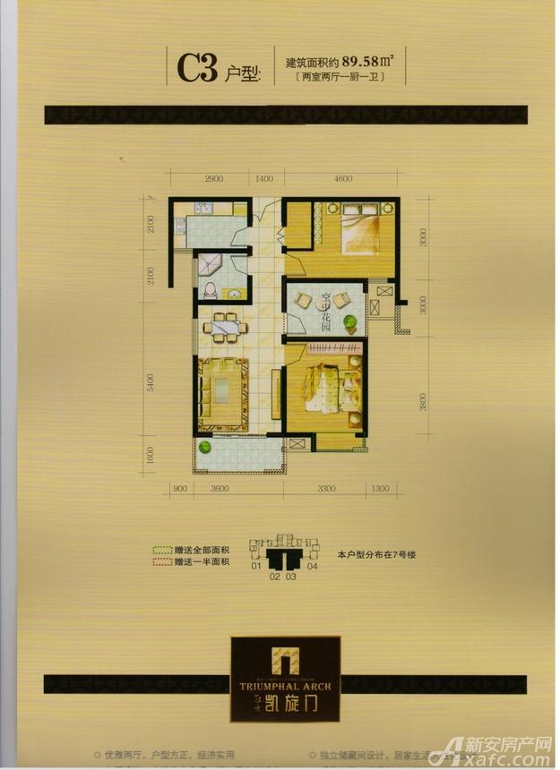 冠景凯旋门冠景凯旋门C3户型89.58平米2室2厅89.58平米